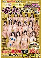 SOD粉絲大感謝祭!超威16女優大戰素人粉絲爆射72發大亂交! 2 第一集