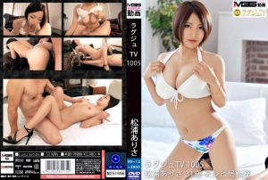 高貴正妹TV 1005